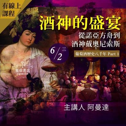 《酒神的盛宴》從諾亞方舟到酒神戴奧尼索斯 葡萄酒歷史八千年 PART1
