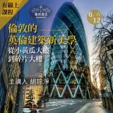 《倫敦的英倫建築新美學篇》從小黃瓜大樓到碎片大樓談起