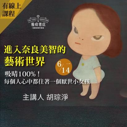 《進入奈良美智的藝術世界》吸睛100%!每個人心中都住著一個厭世小女孩