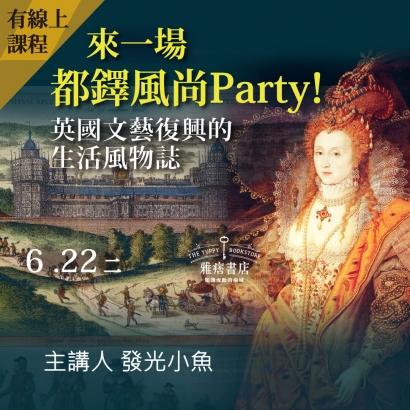 《來一場都鐸風尚Party!》英國文藝復興的生活風物誌