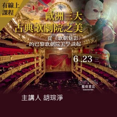 《歐洲三大古典歌劇院之美》從《歌劇魅影》的巴黎歌劇院美學談起