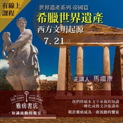 《希臘世界遺產》西方文明起源