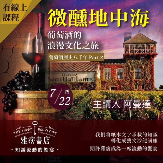 《微醺地中海》葡萄酒的浪漫文化之旅 葡萄酒歷史八千年 PART2