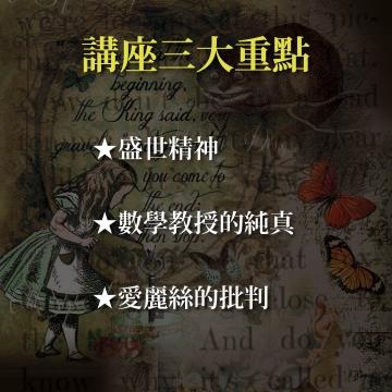 歷史文化講座《走進愛麗絲的維多利亞時代》