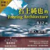 《石上純也的 Freeing Architecture》