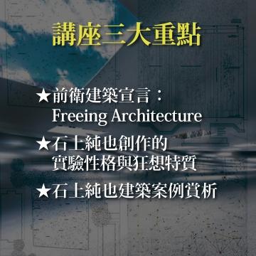 建築藝術講座《石上純也的 Freeing Architecture》