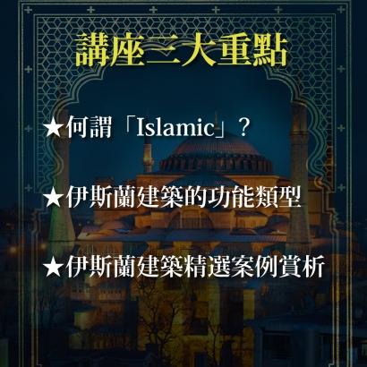 《建築伊斯蘭》穆斯林建築美學與型態