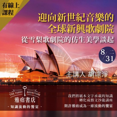 《迎向新世紀音樂的全球新興歌劇院》從雪梨歌劇院的仿生美學談起