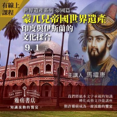 《蒙兀兒帝國世界遺產》印度與伊斯蘭的文化揉合