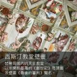 《天國的寶藏》梵蒂岡歷史與珍藏
