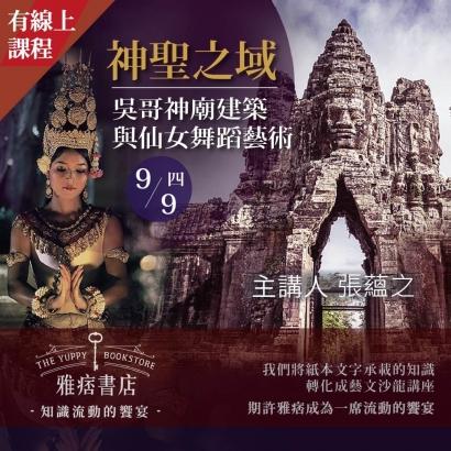 《神聖之域》吳哥神廟建築與仙女舞蹈藝術