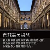 《佛羅倫斯烏菲茲美術館》