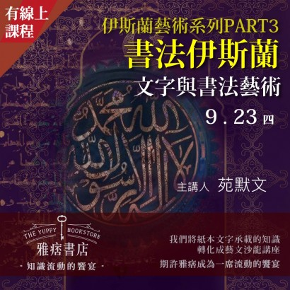 《書法伊斯蘭》文字與書法藝術