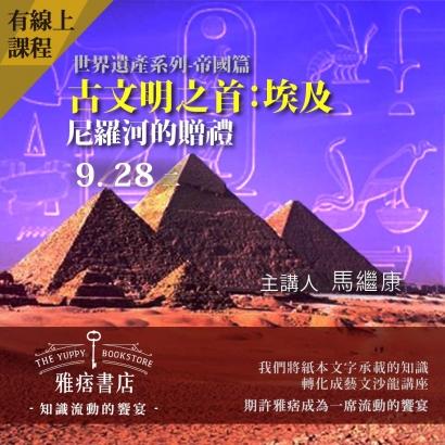 《古文明之首:埃及》尼羅河的贈禮