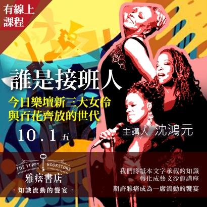 《誰是接班人?》今日爵士樂壇新三大女伶與百花齊放的世代