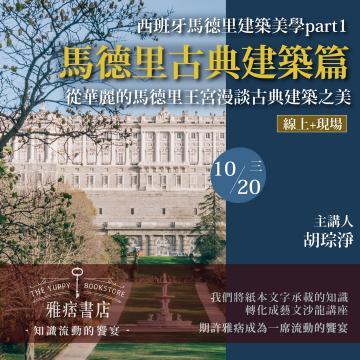《馬德里古典建築篇》從華麗的馬德里王宮漫談古典建築之美