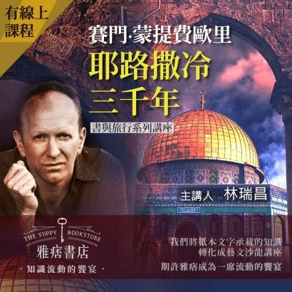 《耶路撒冷三千年》賽門.蒙提費歐里