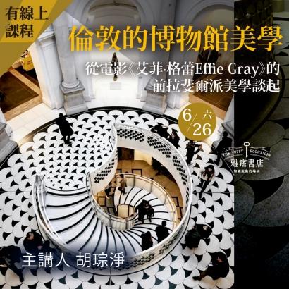 《倫敦的博物館美學篇》從電影《艾菲·格蕾Effie Gray》的前拉斐爾派美學談起