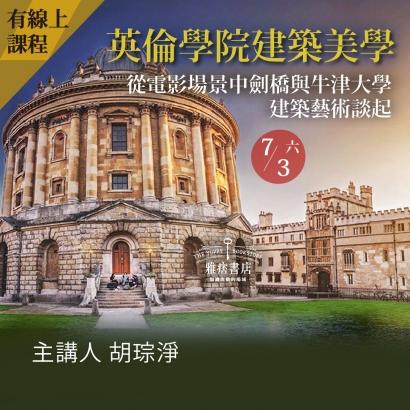 《英倫學院建築美學》從電影場景中的劍橋與牛津大學的建築藝術談起