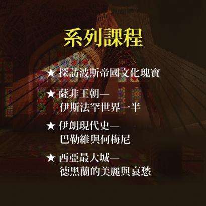 《走入大絲路波斯段》系列套票 共4堂